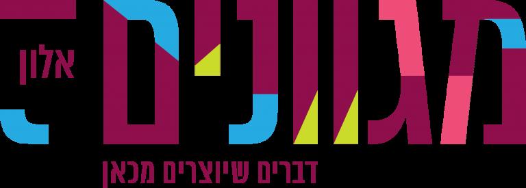 לוגו מגוונים שקוף